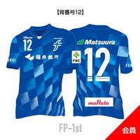 2020オーセンティックユニフォームFP1st:背番号12(clubFUKUI会員)