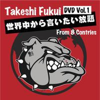 福井豪の『世界中から言いたい放題!』DVD Vol,1 From 8 countries