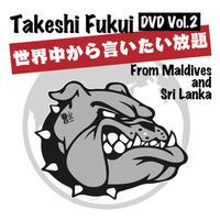 福井豪の『世界中から言いたい放題』DVD Vol,2 スリランカ&モルディブ編