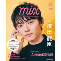 NEXT GENERATION MAGAZINE「mix」2020春号(デジタル版)