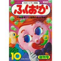 月刊シティ情報ふくおか 1976年10月創刊号
