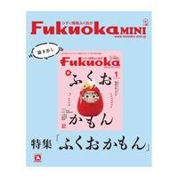 【デジタルデータ】シティ情報Fukuoka MINI 「特集:ふくおかもん」