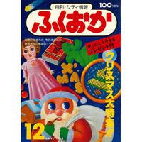 月刊シティ情報ふくおか 1976年12月号