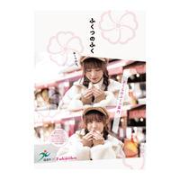 福津市観光情報パンフレット『ふくつのふく』デジタル版