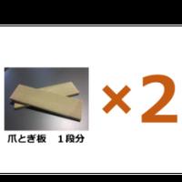 爪とぎハニカムコア1段分×2セット