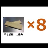 爪とぎハニカムコア1段用×8セット