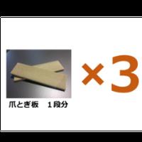 爪とぎハニカムコア1段分×3セット