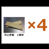 爪とぎハニカムコア1段用×4セット