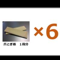 爪とぎハニカムコア1段用×6セット