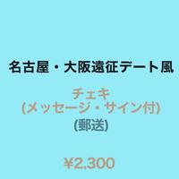 名古屋・大阪遠征デート風チェキ(メッセージ・サイン付)郵送