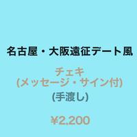 名古屋・大阪遠征デート風チェキ(メッセージ・サイン付)手渡し