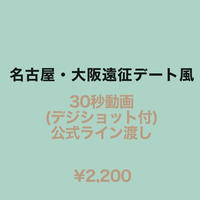 名古屋・大阪遠征デート風30秒動画(デジショ付)