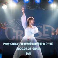 DVD「Party Cruise~夏野大空お誕生会(一部) 2020.07.26 @INSA  」