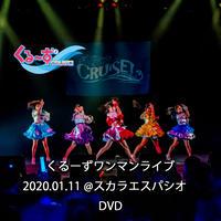 DVD「くるーずワンマンライブ 2020.01.11 @スカラエスパシオ」