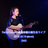 DVD「Party Cruise~青井海優お誕生会ライブ 2019.10.19 @INSA」