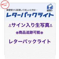 レターパックライト付きサイン入り生写真(郵送)