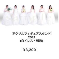 アクリルフィギュアスタンド2021(白ドレス)