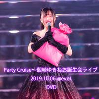 DVD「Party Cruise~藍崎ゆきねお誕生会ライブ 2019.10.06 @evoL」