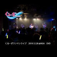 DVD「くるーずワンマンライブ 2019.12.28 @INSA」