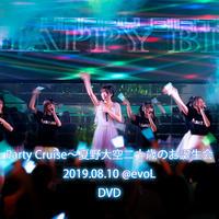 DVD「Party Cruise~夏野大空二十歳のお誕生会 @evoL 2019.08.10」