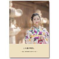 青井海優 写真集「20歳の明日」