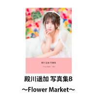 殿川遥加 写真集B ~Flower Market~