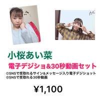 小桜あい菜 デジショット&30秒動画セット