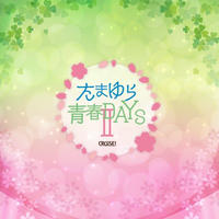 2ndミニアルバム「たまゆら青春DAYS II」