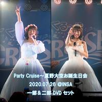 DVDセット「Party Cruise~夏野大空お誕生会 2020.07.26 @INSA  」一部&二部