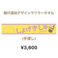 殿川遥加デザインオリジナルマフラータオル(手渡し)
