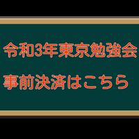 令和3年9月勉強会 東京 8月参加者