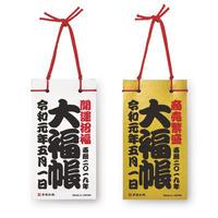 新元号令和記念 大福帳(小)2冊セット 送料無料