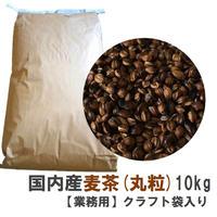 国内産麦茶(丸粒)昔ながらの丸粒麦茶10kg クラフト袋入り