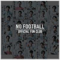 ファンクラブ/NO FOOTBALL