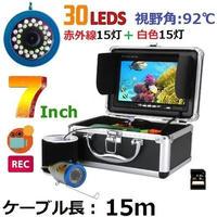水中カメラ 釣りカメラ 赤外線/白色 LED 30灯 アルミ製カメラ 録画 7インチモニター 15mケーブル GAMWATER