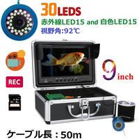 水中カメラ 釣りカメラ 赤外線+白色 LED 30灯 アルミ製カメラ 録画 9インチモニター 50mケーブル GAMWATER