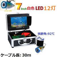 水中カメラ 釣りカメラ 白色 LED12灯 アルミ製カメラ 7インチモニター 30mケーブル GAMWATER
