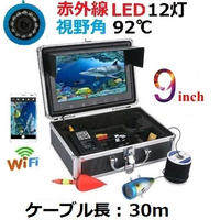 wifi アルミ 水中カメラ 赤外線LED12灯 9インチモニター  釣りカメラ 30mケーブル GAMWATER