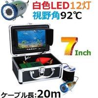 水中カメラ 釣りカメラ 白色 LED12灯 アルミ製カメラ 7インチモニター 20mケーブル GAMWATER