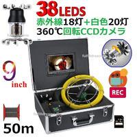 360度回転 CCD 管内検査 排水管 下水道検査 カメラ 録画 9インチ 50mケーブル パイプ検査 工業用 下水管内 赤外線 内視鏡 スネーク