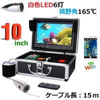 wifi ステンレス 水中カメラ 白色LED6灯 10インチモニター  釣りカメラ 15mケーブル GAMWATER