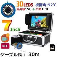 水中カメラ 釣りカメラ 赤外線/白色 LED 30灯 アルミ製カメラ 録画 7インチモニター 30mケーブル GAMWATER