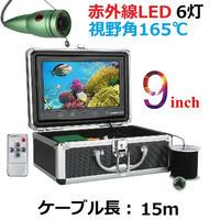 水中カメラ 釣りカメラ アルミ製 赤外線 LED 6灯 9インチモニター 15mケーブル キット GAMWATER