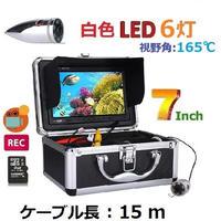 水中カメラ 釣りカメラ 白色 LED 6灯 ステンレス製カメラ 録画機能 7インチモニター 15mケーブル GAMWATER