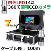 360度回転 CCD 水中カメラ 釣りカメラ 白色LED 14灯 7インチモニター 100mケーブル GAMWATER