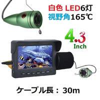 釣竿カメラ 白色LED6灯 4.3インチモニター アルミ 水中カメラ 釣りカメラ 30mケーブル GAMWATER