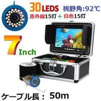 水中カメラ 釣りカメラ 赤外線/白色 LED 30灯 アルミ製カメラ 7インチモニター 50mケーブル GAMWATER