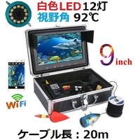 wifi アルミ 水中カメラ 白色LED12灯 9インチモニター  釣りカメラ 20mケーブル GAMWATER