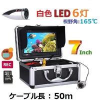 水中カメラ 釣りカメラ 白色 LED 6灯 ステンレス製カメラ 録画機能 7インチモニター 50mケーブル GAMWATER