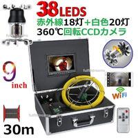 360度回転 CCD 管内検査 排水管 下水道検査 カメラ wifi 9インチ 30mケーブル パイプ検査 工業用 下水管内 赤外線 内視鏡 スネーク